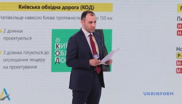 Укравтодор презентував ключові проєкти дорожнього будівництва на 2021 рік