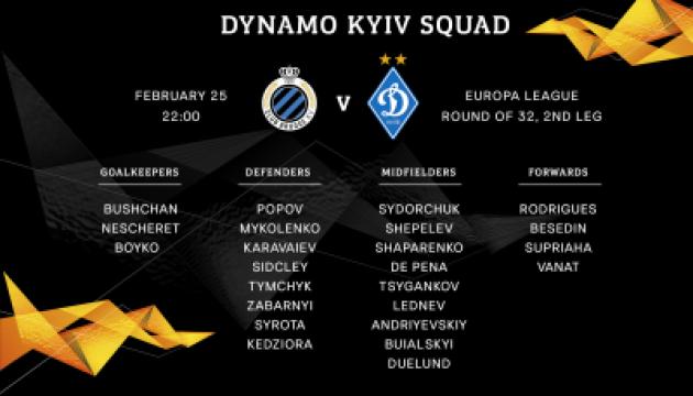 Футболісти київського «Динамо» вирушили на матч проти «Брюгге»