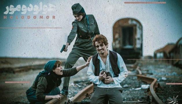 У тегеранському театрі відбулася прем'єра вистави про Голодомор в Україні