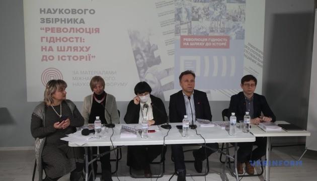 У Києві презентували науковий збірник «Революція гідності: на шляху до історії»