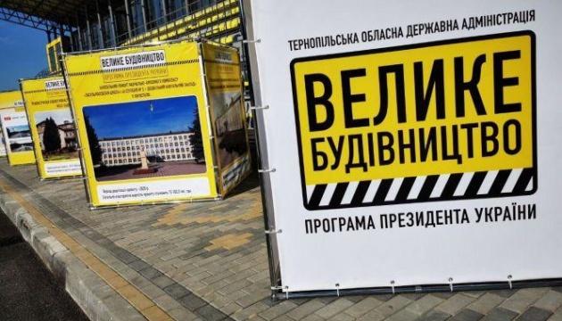 За п'ять років «Велике будівництво» збільшить ВВП України на 2,2%
