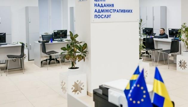 «U-LEAD з Європою» презентувала пропозиції щодо цифрової трансформації сфери надання адмінпослуг та ЦНАП