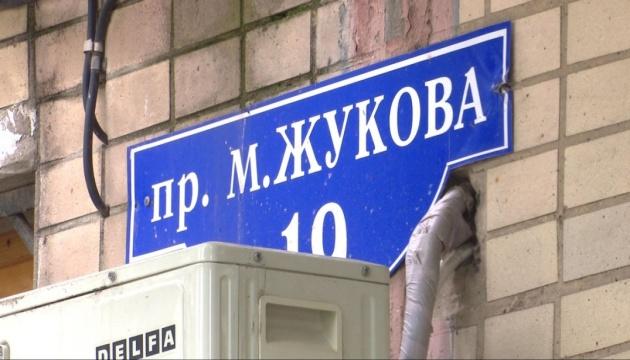 Григоренко vs Жуков: в Харькове снова оспаривают переименование проспекта