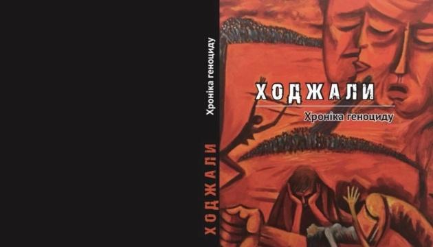 Депутат Ради пропонує визнати Ходжалинську трагедію актом геноциду