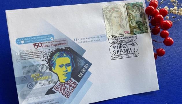 Укрпочта выпустила конверт и собственную марку с изображением Леси Украинки