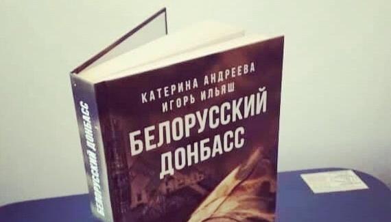 У Білорусі побачили «ознаки екстремізму» в книзі про Донбас