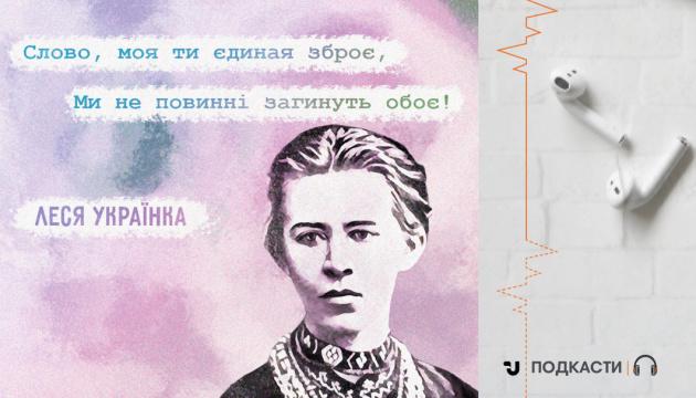 Віршована пауза: Леся Українка