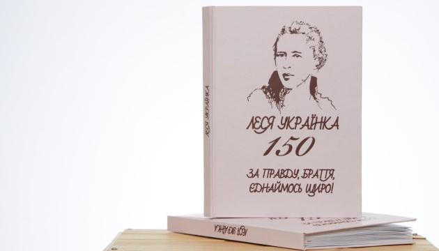 В Угорщині видали україномовну збірку поезій Лесі Українки шрифтом Брайля