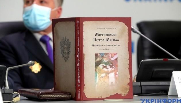 В Украине вышла книга о жизни митрополита Петра Могилы