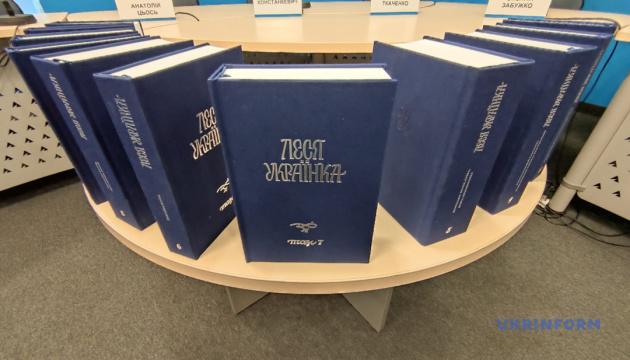 В Киеве презентовали 14-томное издание произведений Леси Украинки