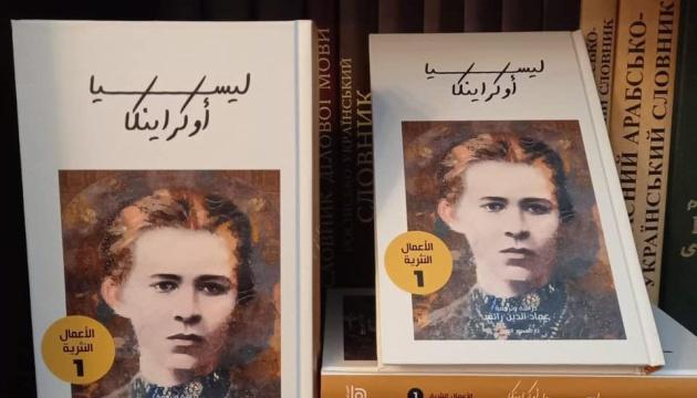 У Бейруті видали прозу Лесі Українки арабською мовою