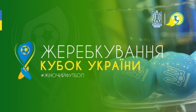 Визначилися чвертьфінальні пари Кубка України з футболу серед жінок
