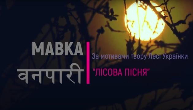 Українці в Індії зняли «Лісову пісню» Лесі Українки мовою гінді