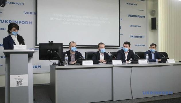 Презентация результатов работы и планов Государственной службы специальной связи и защиты информации Украины