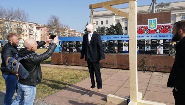 У Херсоні «стратили» опудало Путіна, набите агітками Шарія