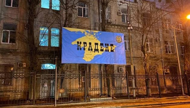 В Харькове возле консульства РФ разместили баннер с изображением Крыма и надписью «Краденое»