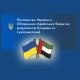 Посольство України в ОАЕ