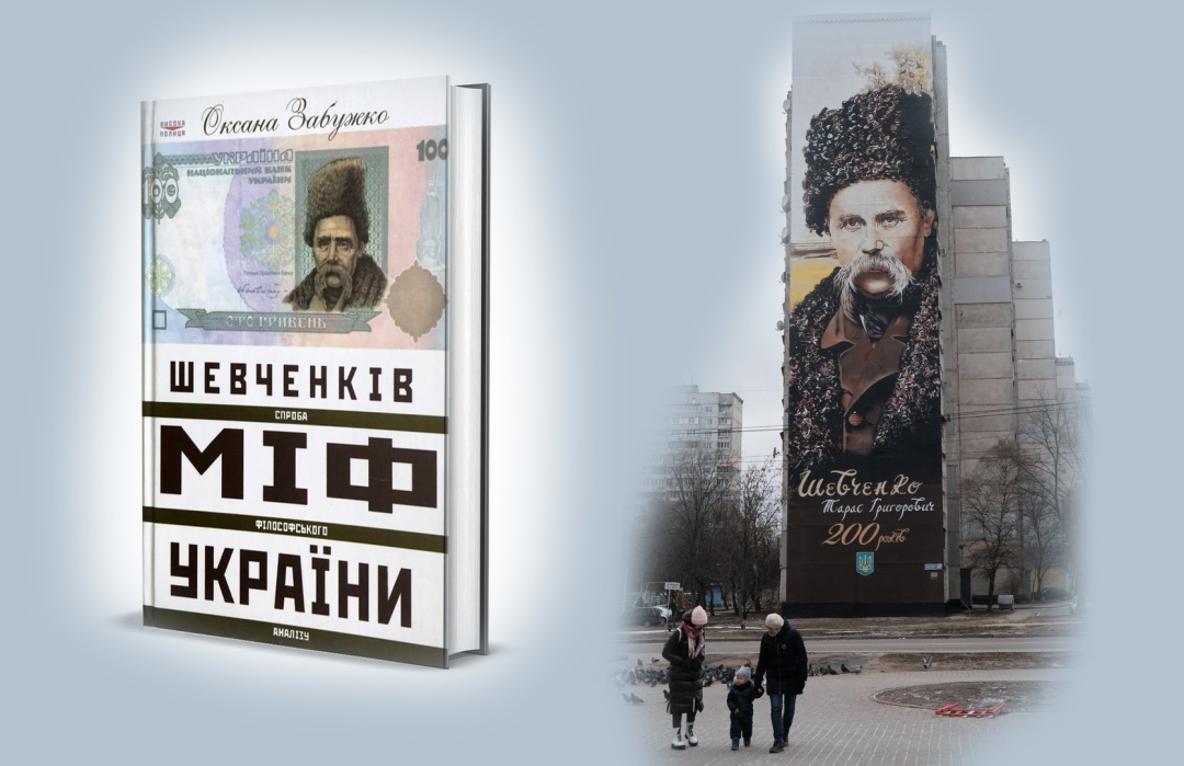 Обкладинка книги Оксани Забужко