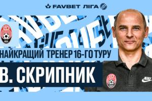 Скрипник став найкращим тренером 16 туру чемпіонату України з футболу