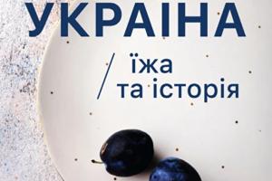 """У Києві презентували книгу """"Україна. Їжа та історія"""""""