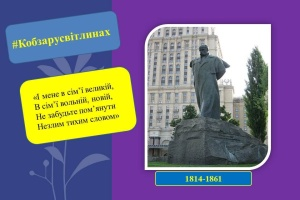 Українки Росії запустили флешмоб до дня народження Шевченка