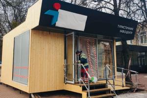 В Хмельницком строят туристско-информационный центр