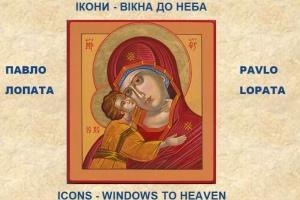 У Торонто покажуть ікони Павла Лопати