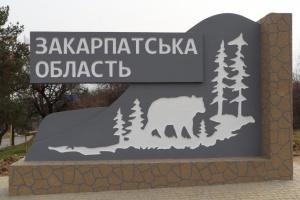 На границе со Словакией установили туристический указатель с символом Закарпатья