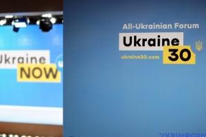 Форум «Украина 30. Культура, медиа, туризм»