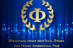 Оголосили лонглист претендентів на міжнародну премію імені Івана Франка-2021