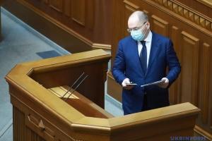 Шмигаль просить Раду звільнити Степанова
