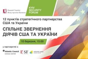 10 березня Київський Безпековий Форум презентує спільне звернення «12 пунктів стратегічного партнерства між Сполученими Штатами та Україною»