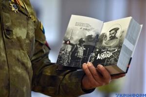 У Києві презентували «Фронтовий Кобзар»