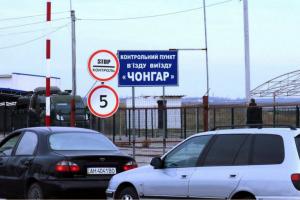 COVID-вакцинацию планируют проводить на КПВВ возле Крыма