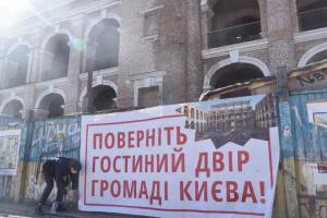 У Києві акція на захист Гостиного двору зібрала близько сотні осіб