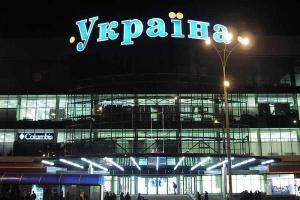 В Киеве «заминировали» торговый центр «Украина»
