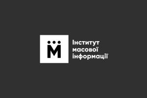 Інститут масової інформації
