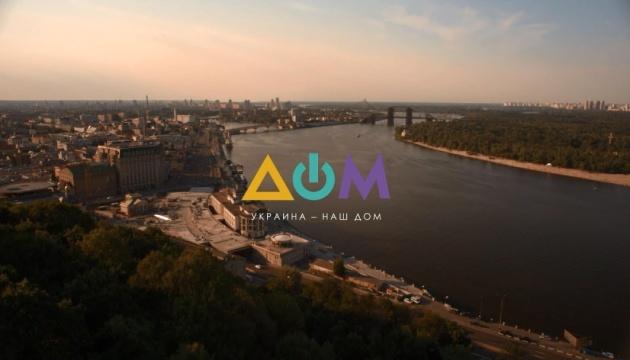 Телеканал «Дом» розширив мовлення в Криму та на Донбасі