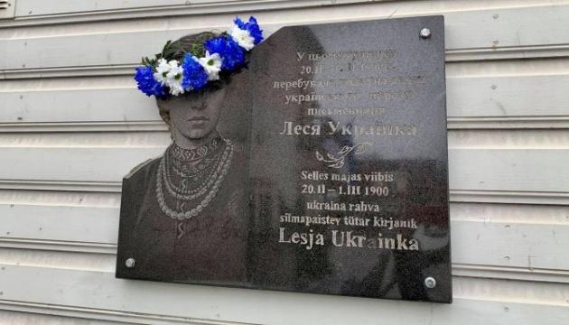 Пам'ять Лесі Українки вшанували українці Естонії