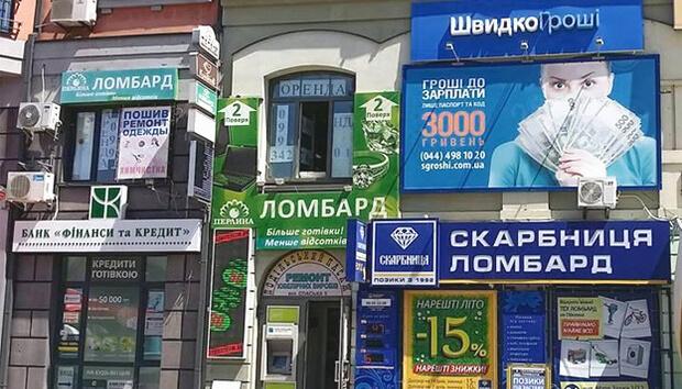 У Києві вирішили захистити фасади від «дикої» реклами