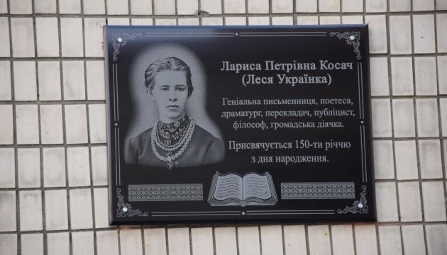В Шепетовке открыли мемориальную доску Лесе Украинке