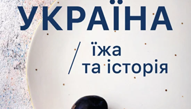 У Києві презентували книгу