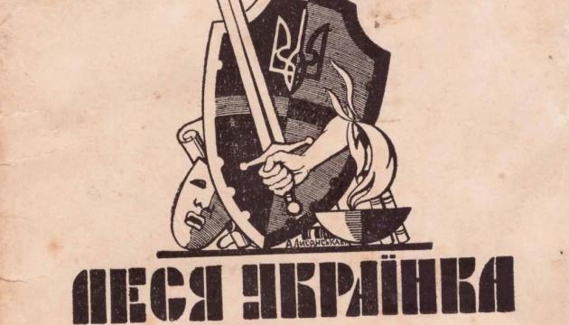 Держархів зарубіжної україніки презентував виставку до ювілею Лесі Українки