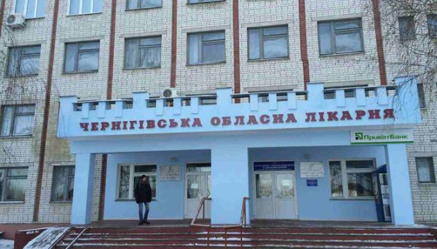 Чернігівську обласну лікарню цьогоріч відремонтують на 107 мільйонів