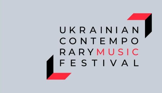У Нью-Йорку відбудеться фестиваль сучасної української музики