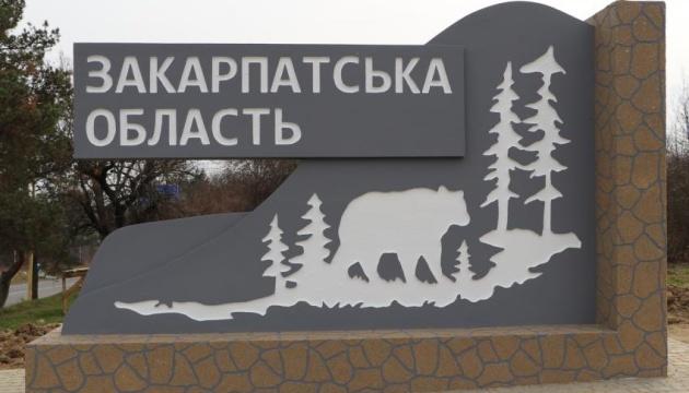 На кордоні зі Словаччиною встановили туристичний вказівник із символом Закарпаття