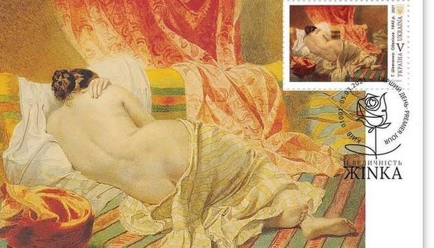 Укрпочта презентовала коллекцию марок в стиле «ню»