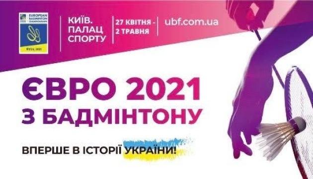 Понад 200 бадмінтоністів боротимуться за олімпійські путівки на Євро-2021 у Києві