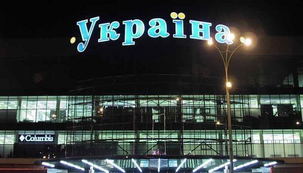 У Києві «замінували» торговий центр «Україна»