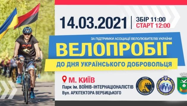 У Києві пройде велопробіг, присвячений Дню українського добровольця